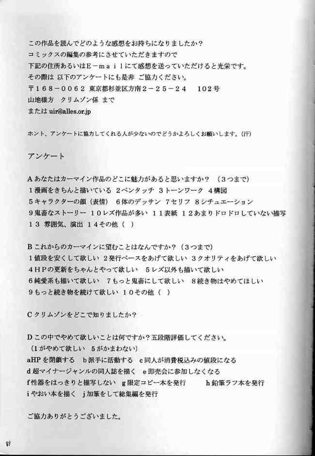Suiren Hanabira 87