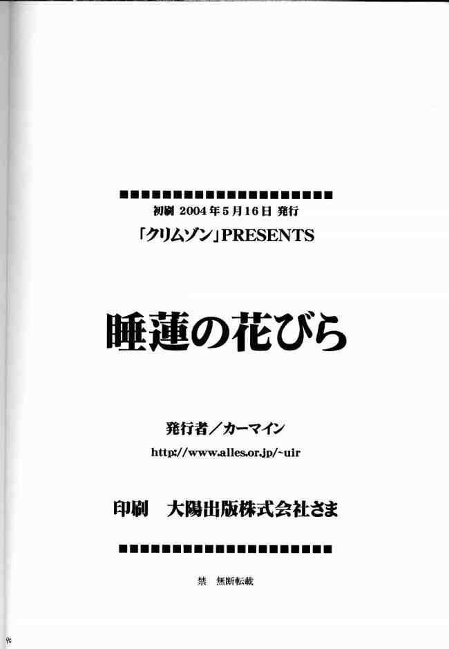 Suiren Hanabira 88