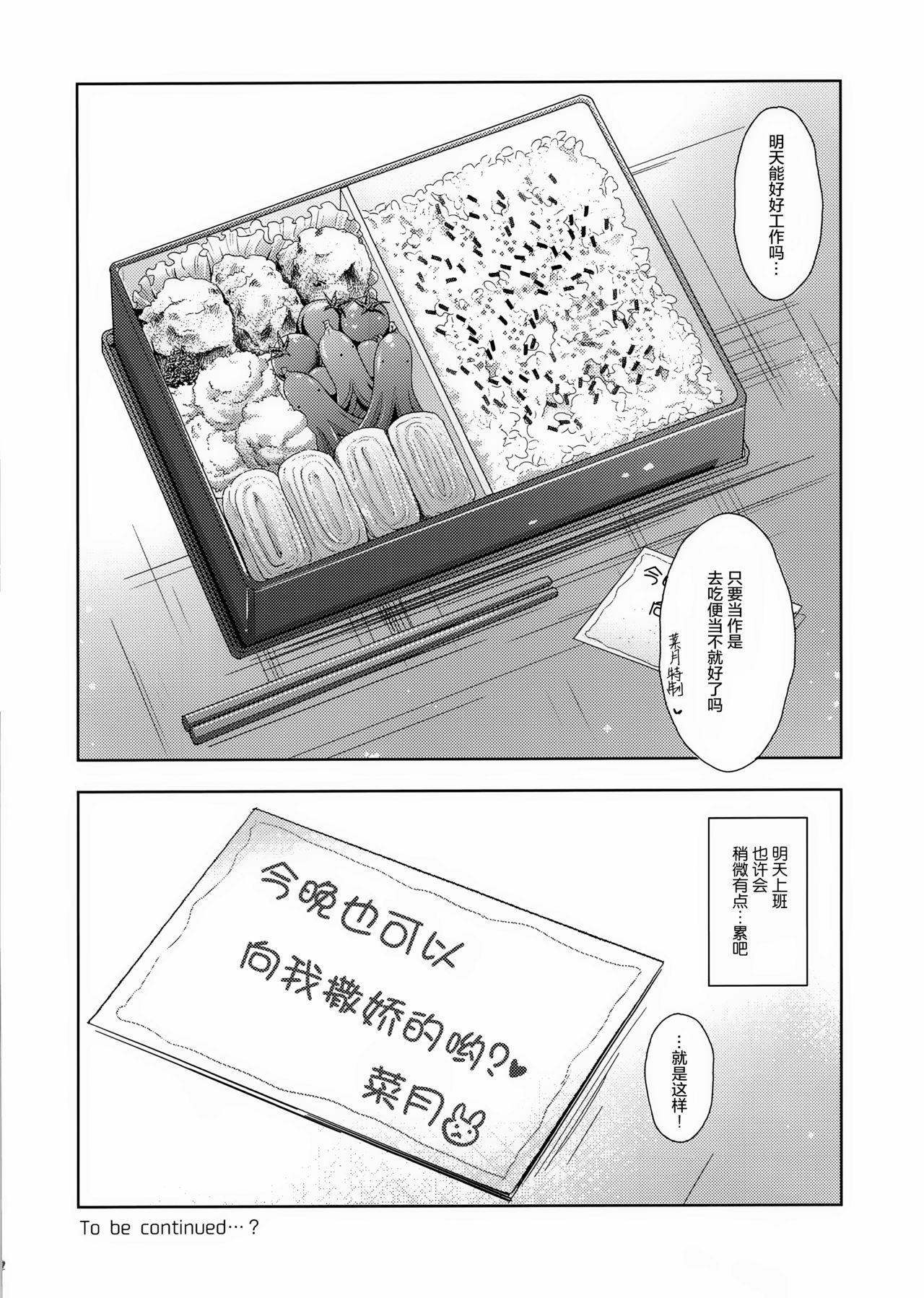 Sansyoku BABUMI tsuki Ooya San 24