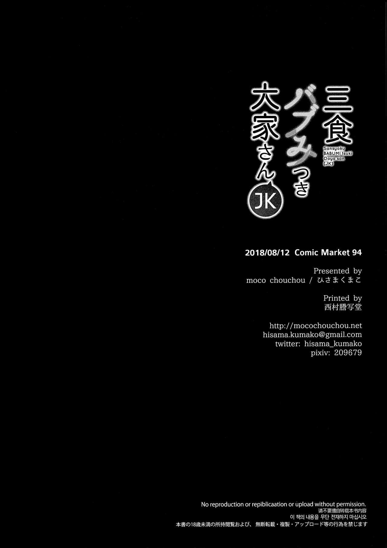 Sansyoku BABUMI tsuki Ooya San 28