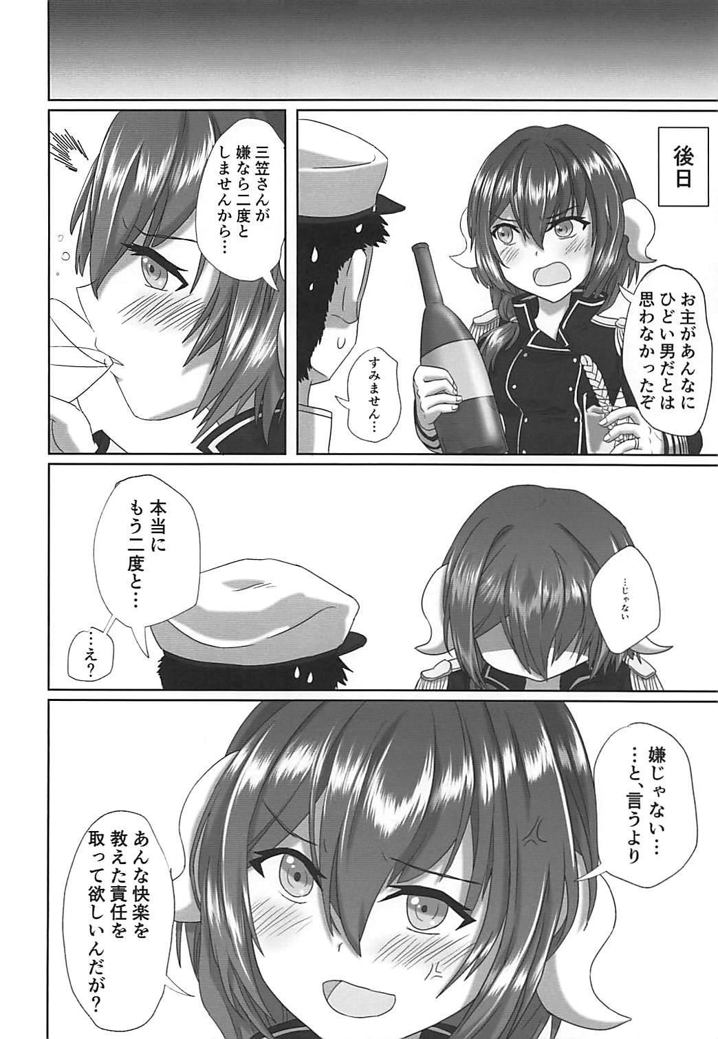 Mikasa-san to Chotto dake Kousoku Play toka Suru Hon 20