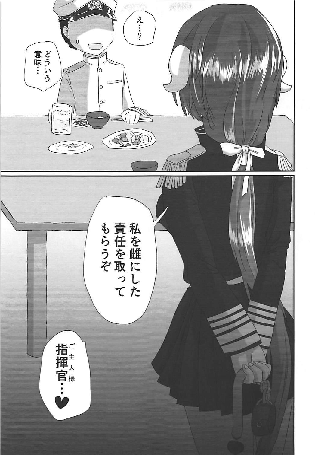 Mikasa-san to Chotto dake Kousoku Play toka Suru Hon 21