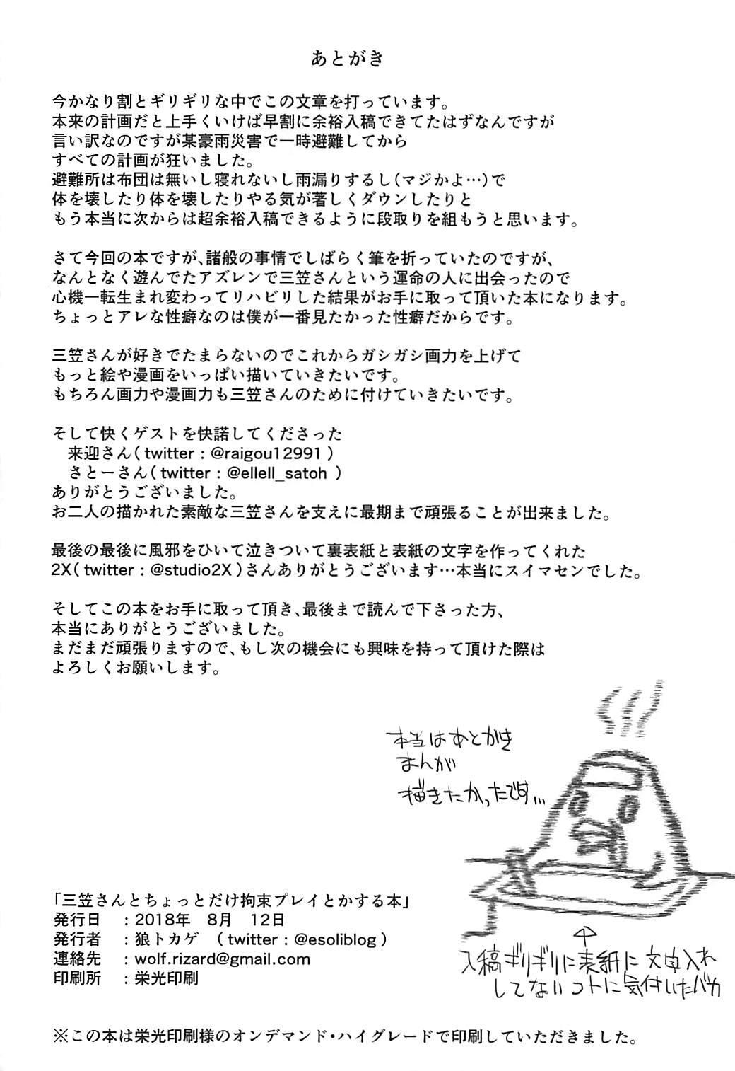 Mikasa-san to Chotto dake Kousoku Play toka Suru Hon 24