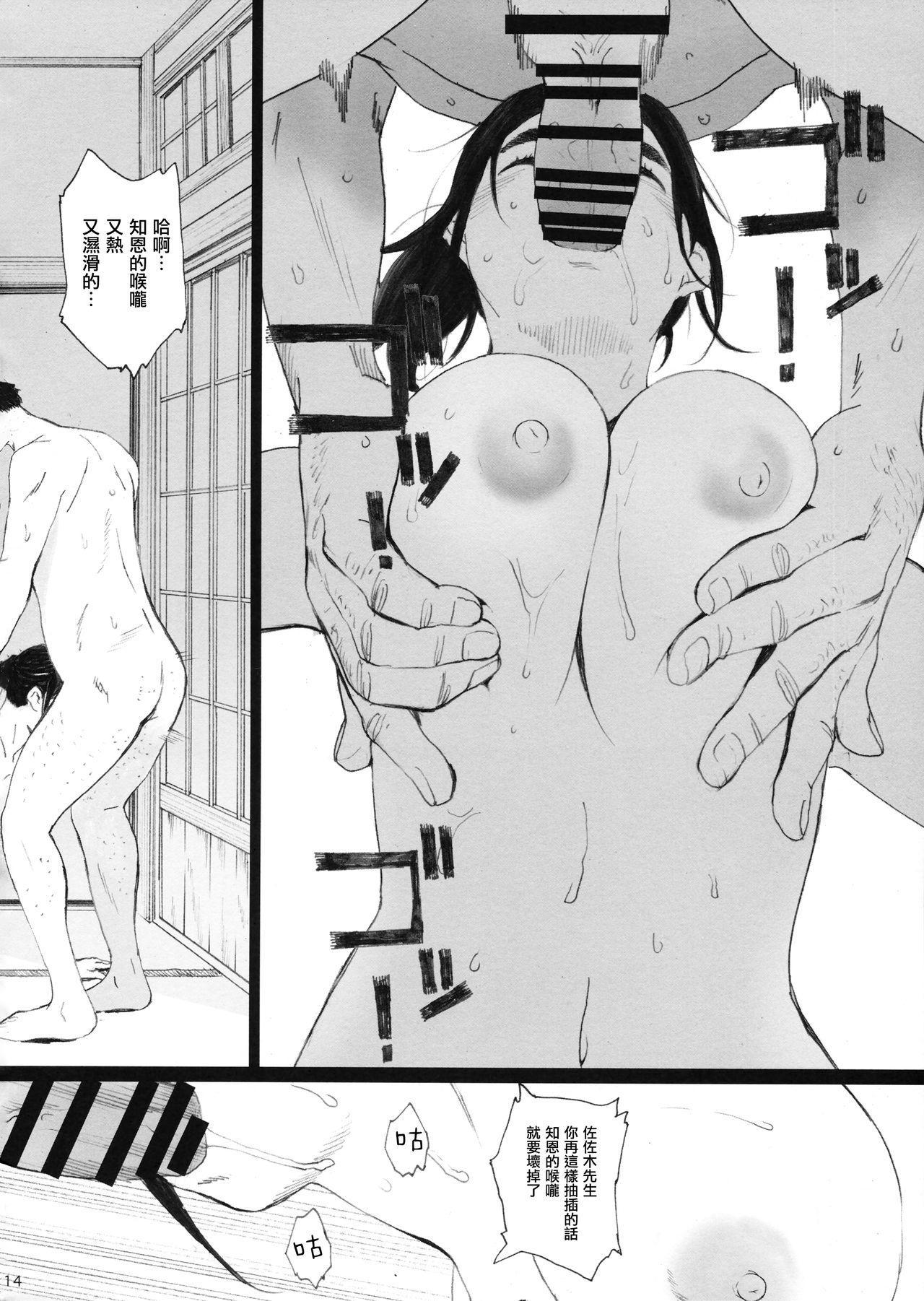 Chion-san, Neko ga Mitemasu yo. 13