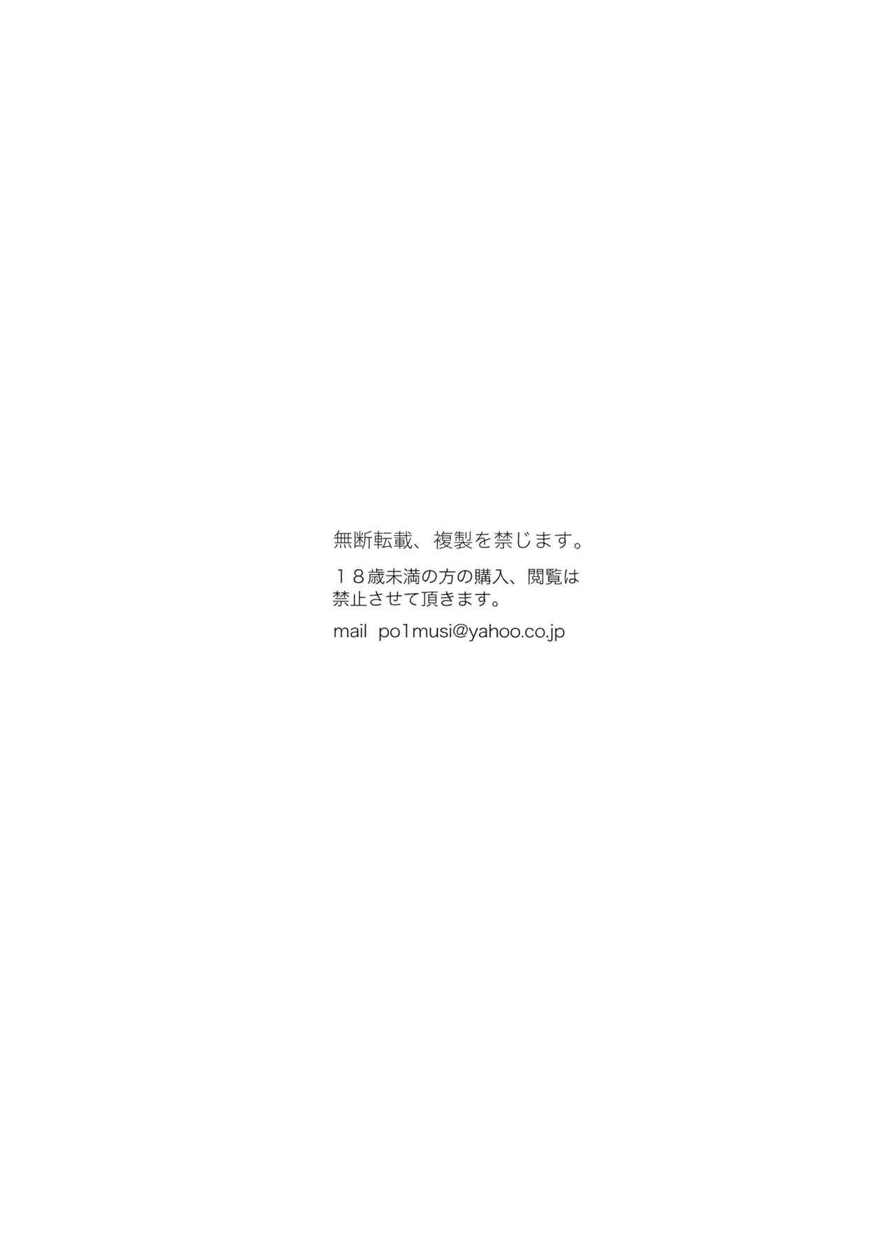 Chion-san, Neko ga Mitemasu yo. 25