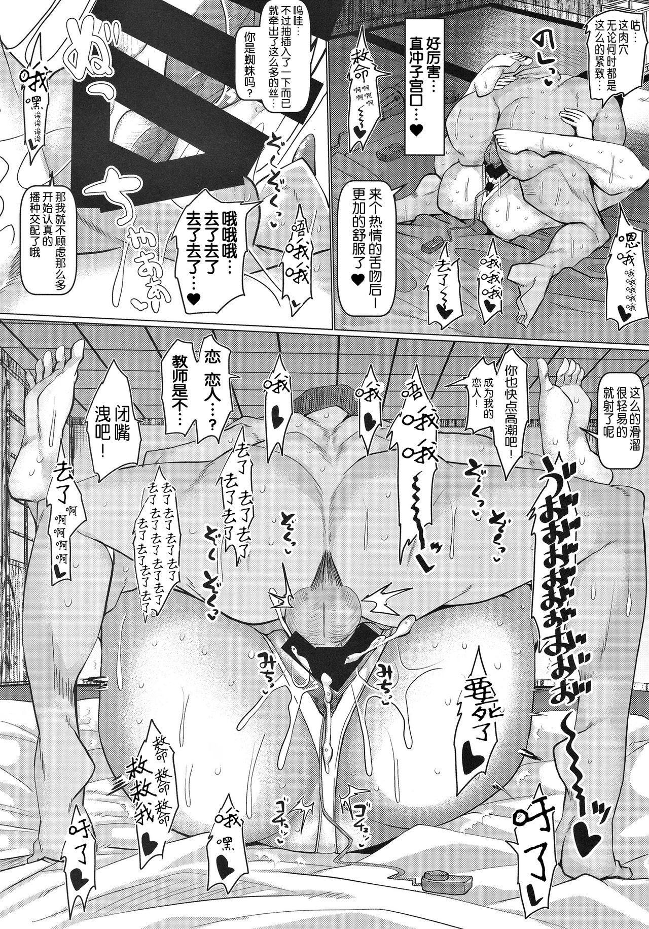 Keine-sensei to Manabu Saimin Koubi | 与慧音老师学习催眠交尾 15