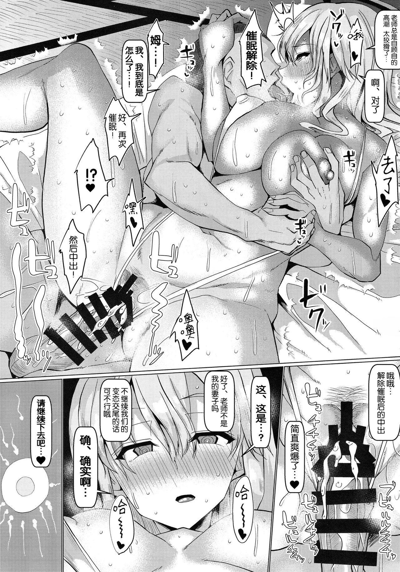 Keine-sensei to Manabu Saimin Koubi | 与慧音老师学习催眠交尾 17