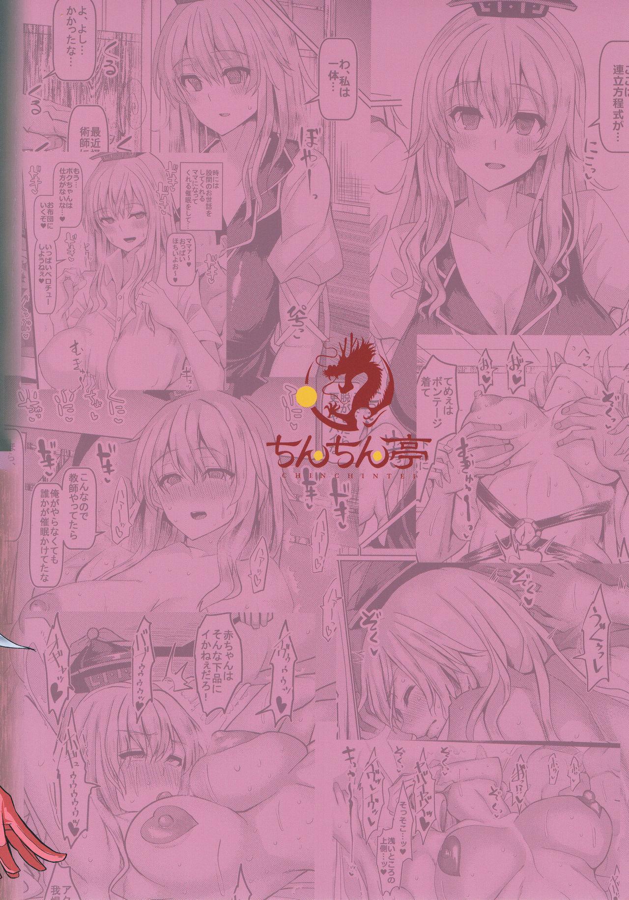 Keine-sensei to Manabu Saimin Koubi | 与慧音老师学习催眠交尾 21