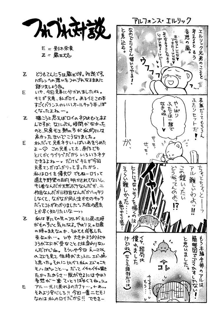 Kokka Renkinjutsushi no Tebiki | State Alchemist's Handbook 17