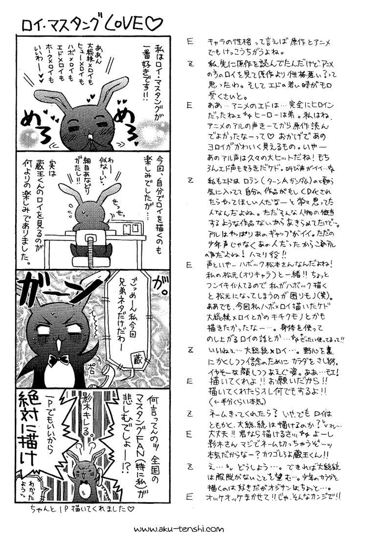 Kokka Renkinjutsushi no Tebiki | State Alchemist's Handbook 18