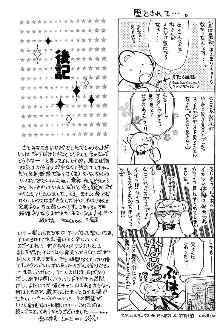 Kokka Renkinjutsushi no Tebiki | State Alchemist's Handbook 31