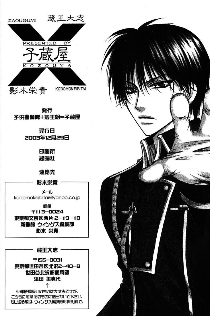Kokka Renkinjutsushi no Tebiki | State Alchemist's Handbook 32