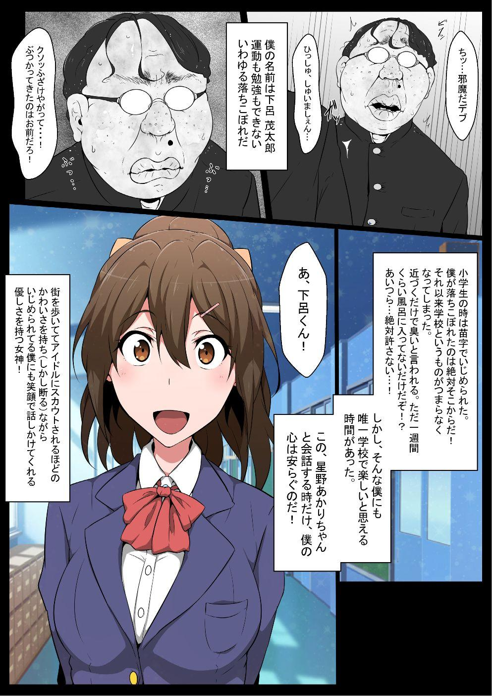 Class no Idol Onaho-ka 1