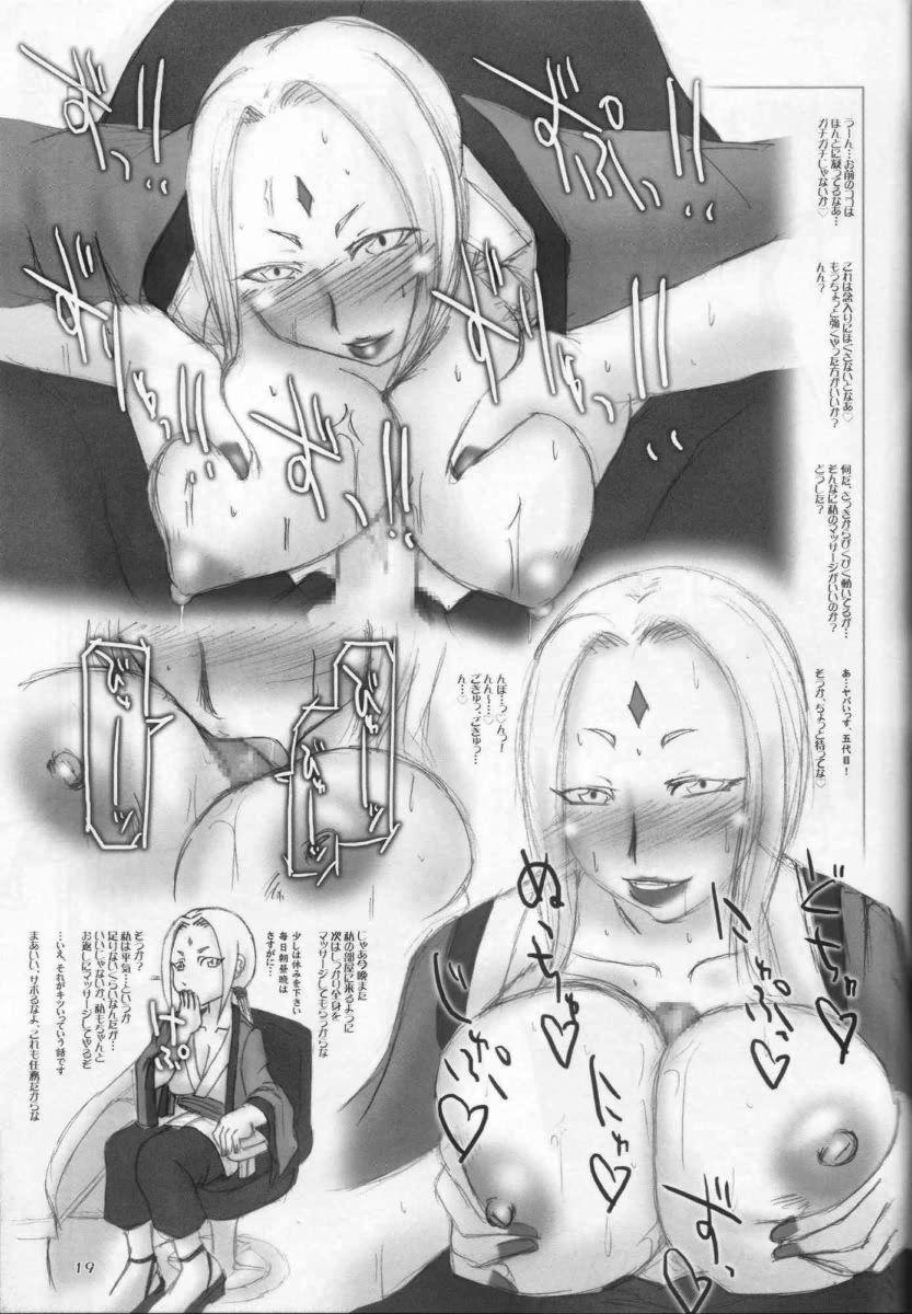 H-Sen vol. 13 17