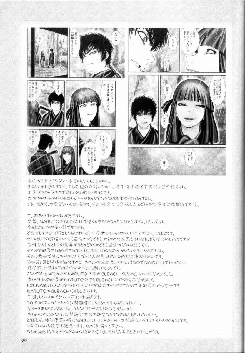H-Sen vol. 13 27
