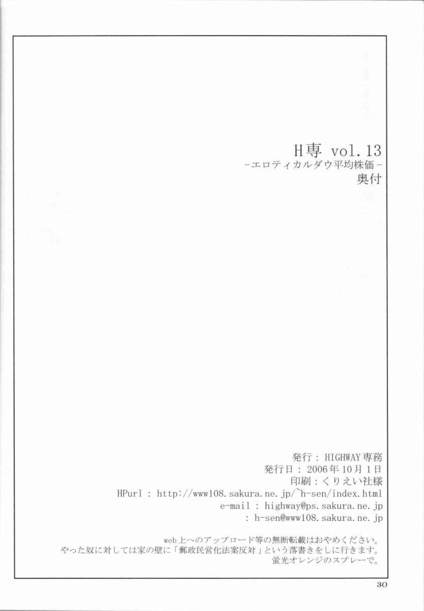 H-Sen vol. 13 28