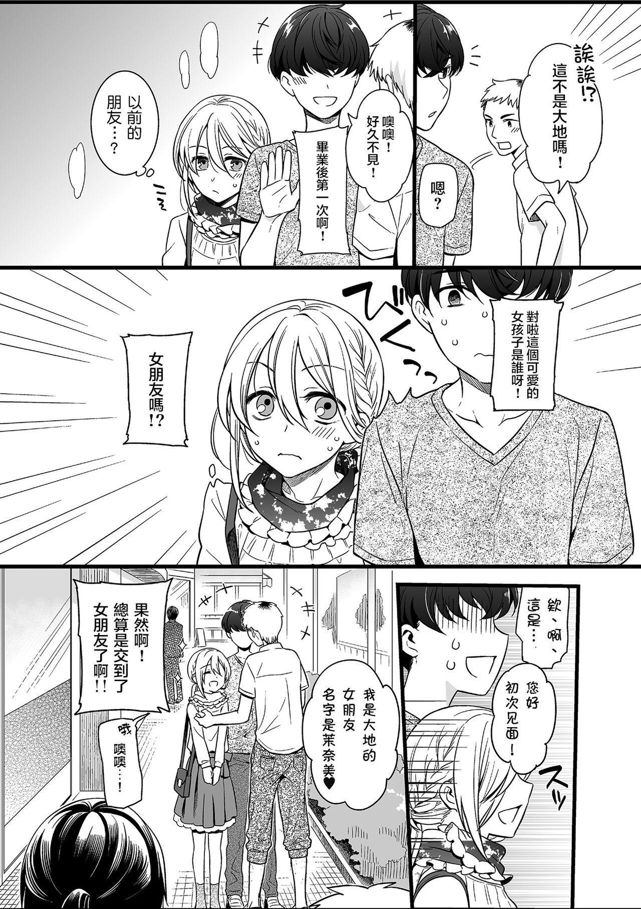 Otokonoko to Date no Renchuu 3