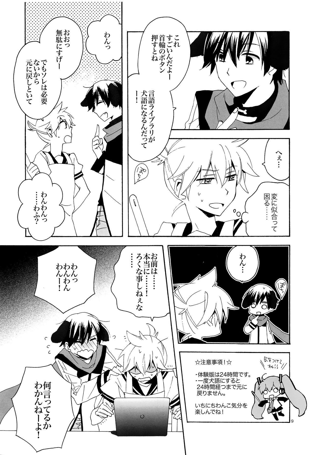 Ichinichi Wanko! Taikenban 9