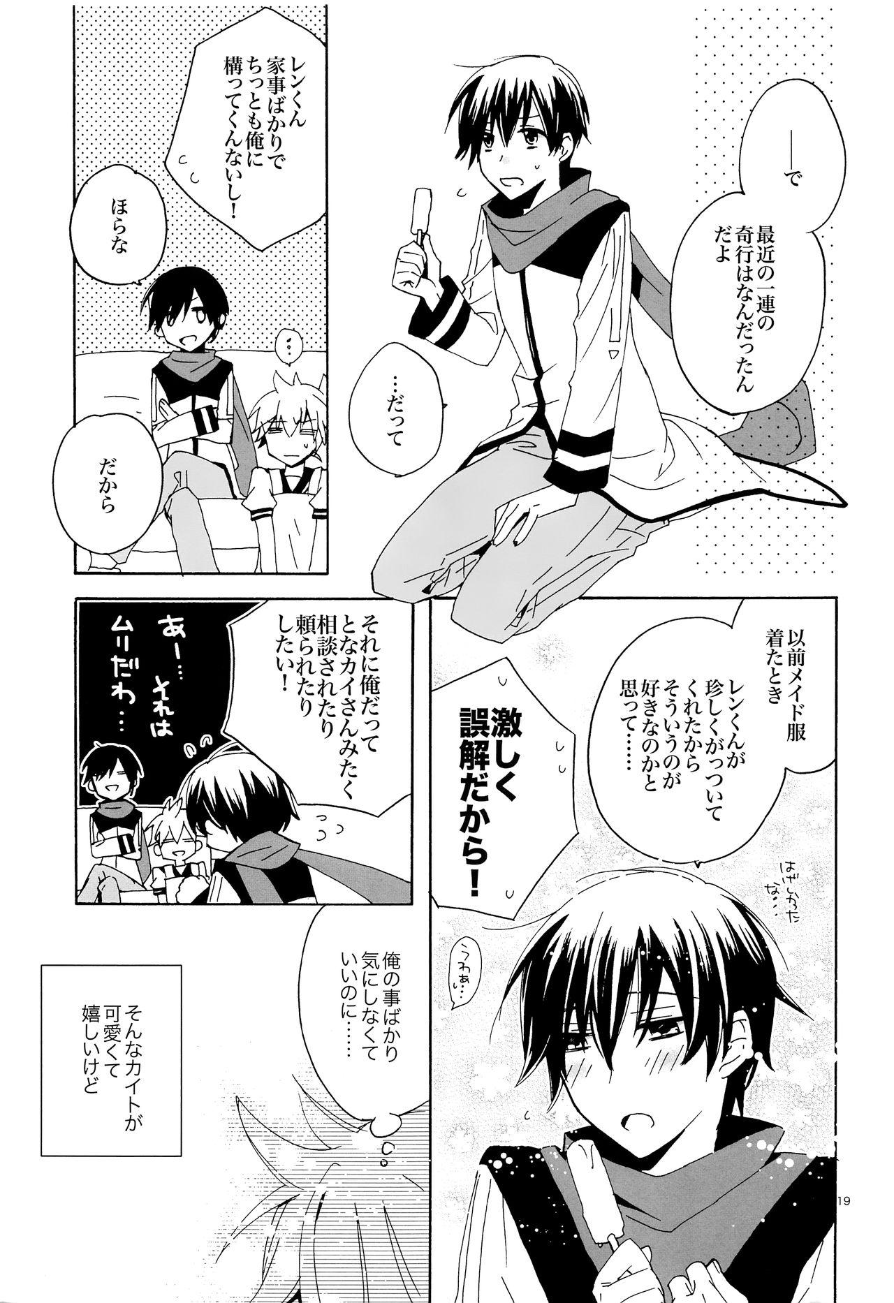 Ichinichi Wanko! Taikenban 19