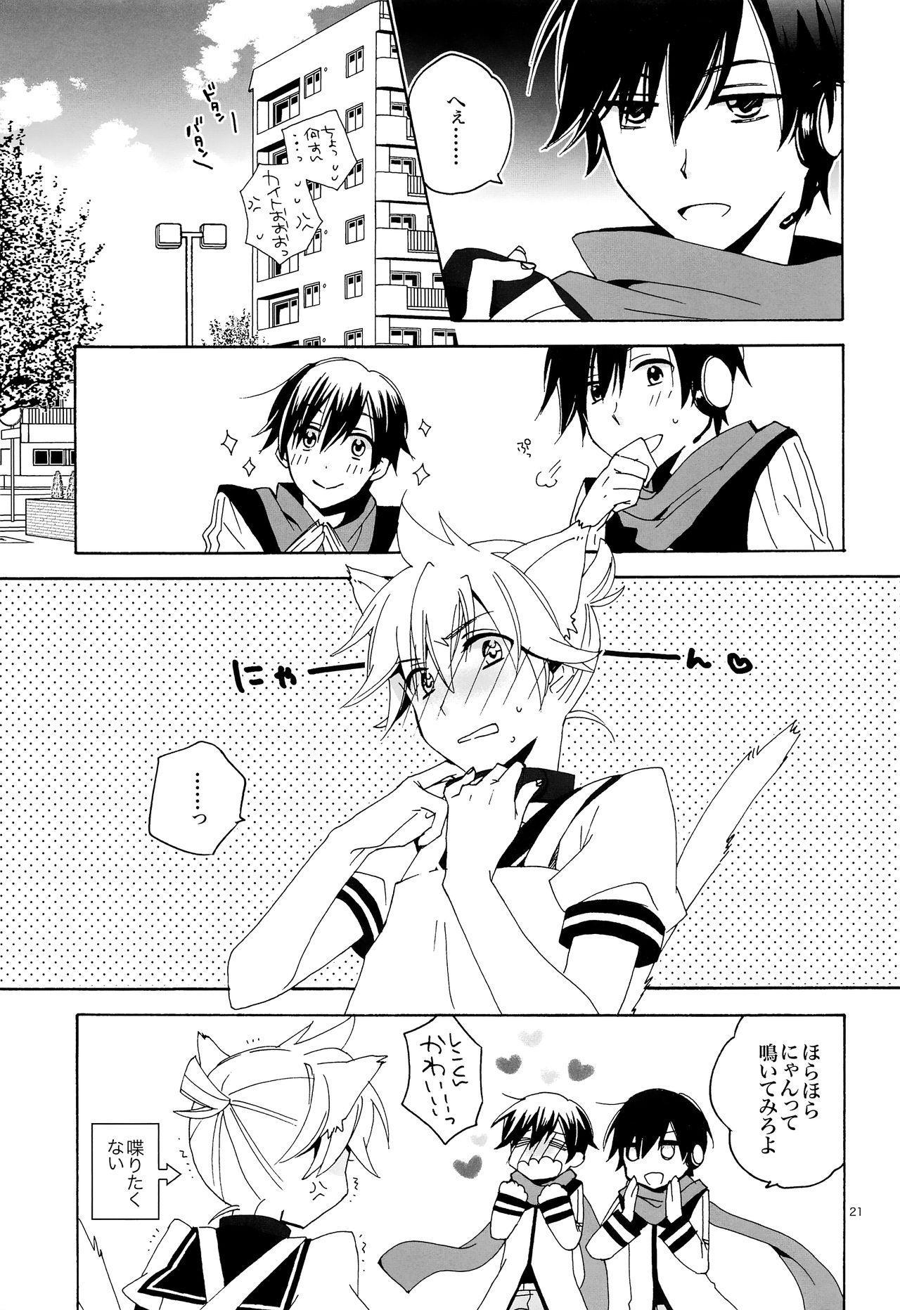Ichinichi Wanko! Taikenban 21