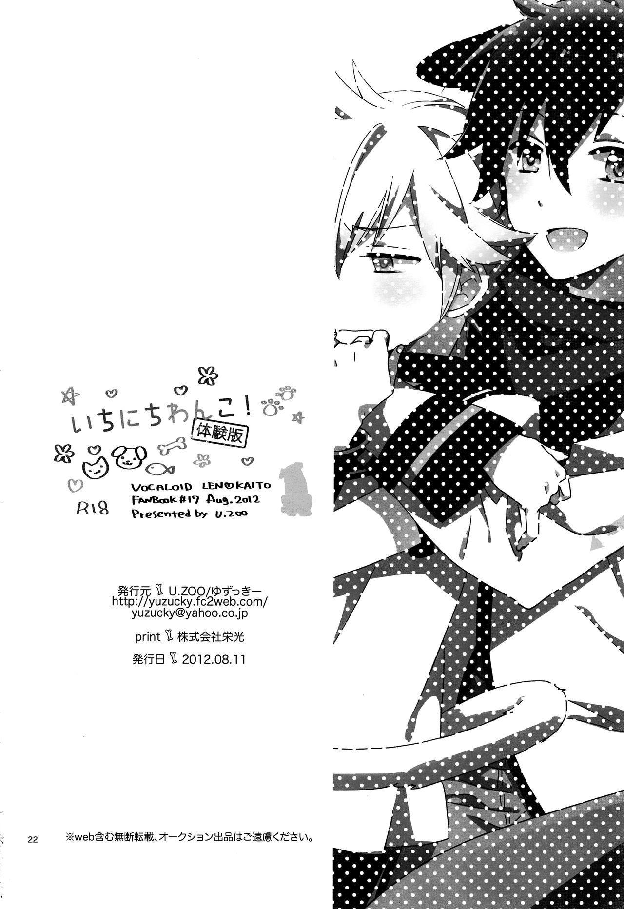 Ichinichi Wanko! Taikenban 22