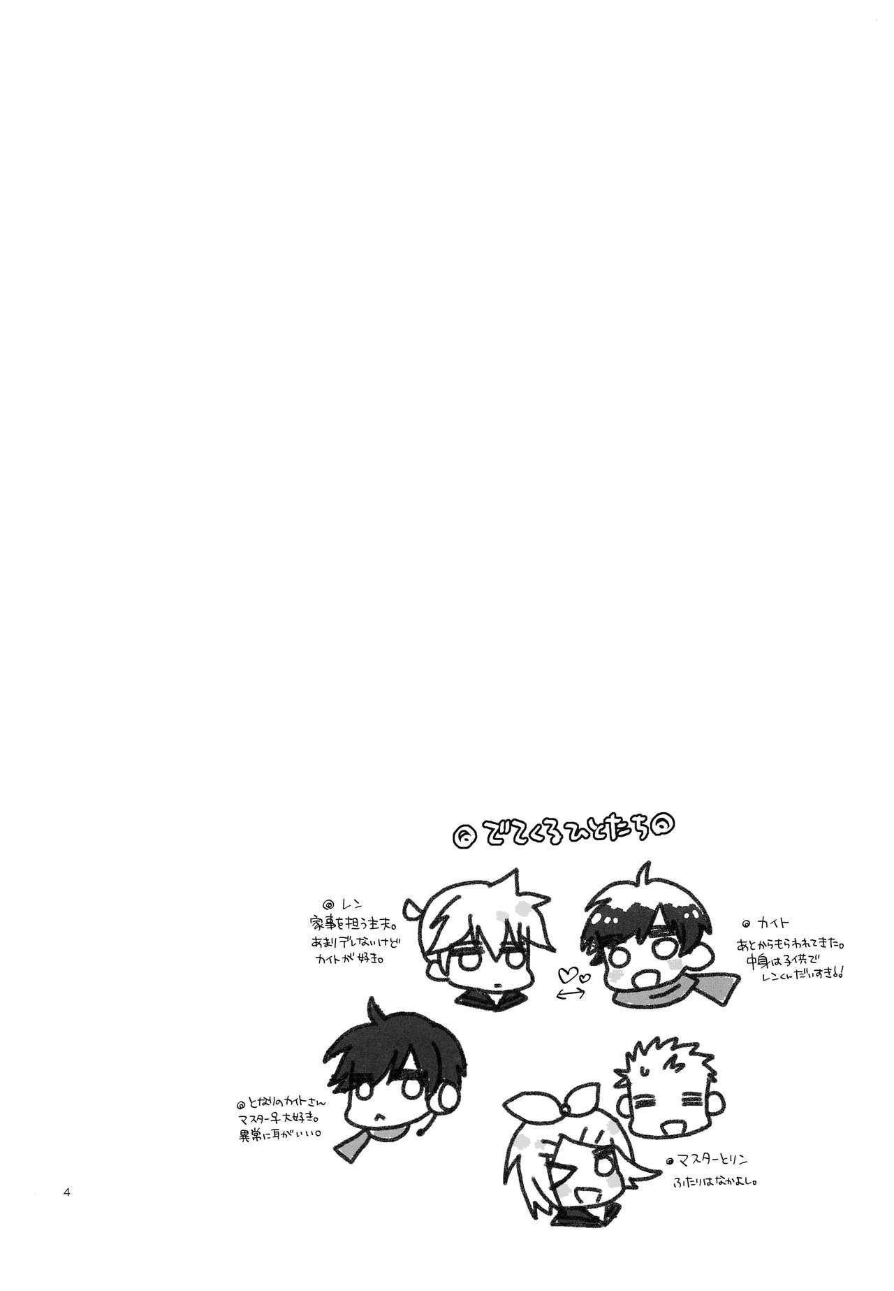 Ichinichi Wanko! Taikenban 4