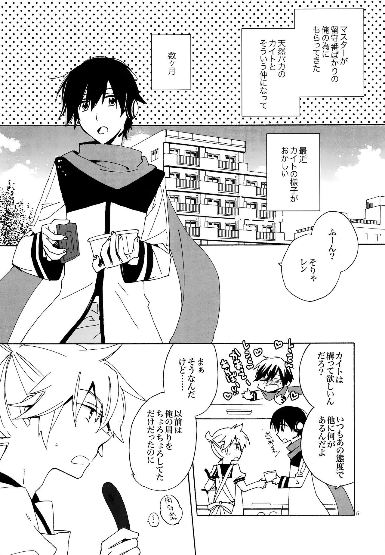 Ichinichi Wanko! Taikenban 5