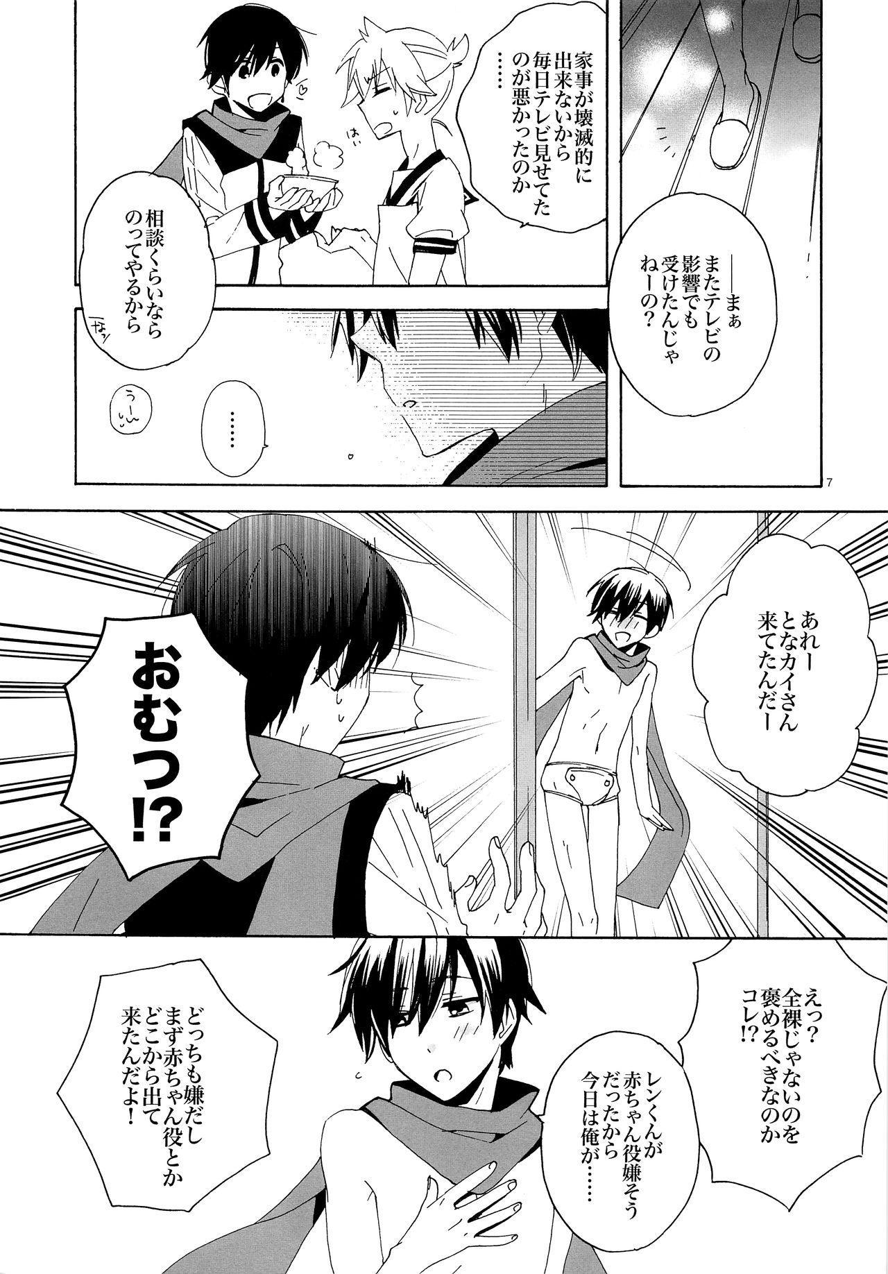 Ichinichi Wanko! Taikenban 7