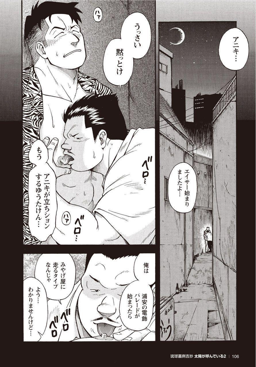 Taiyou ga Yonde Iru 2 100