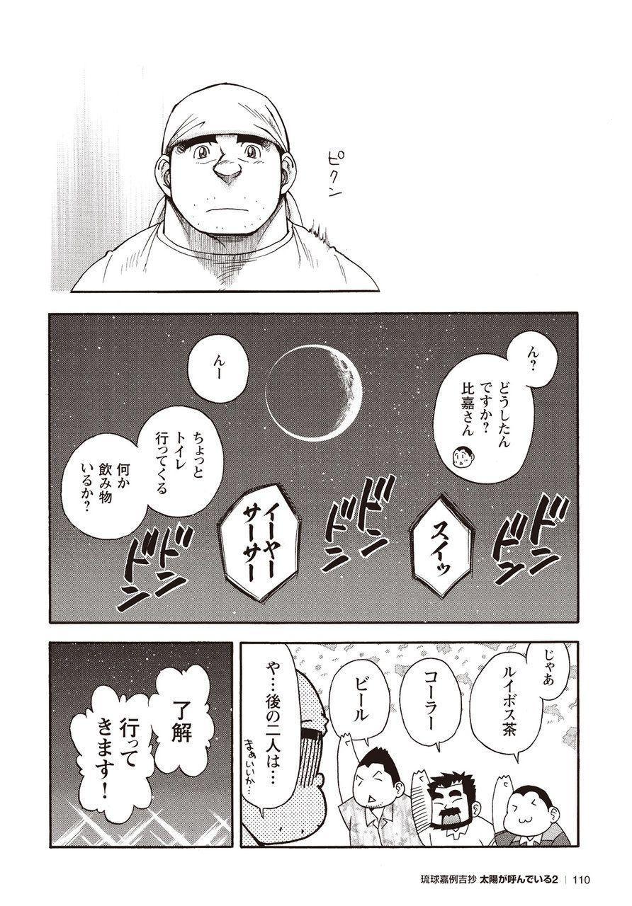 Taiyou ga Yonde Iru 2 104