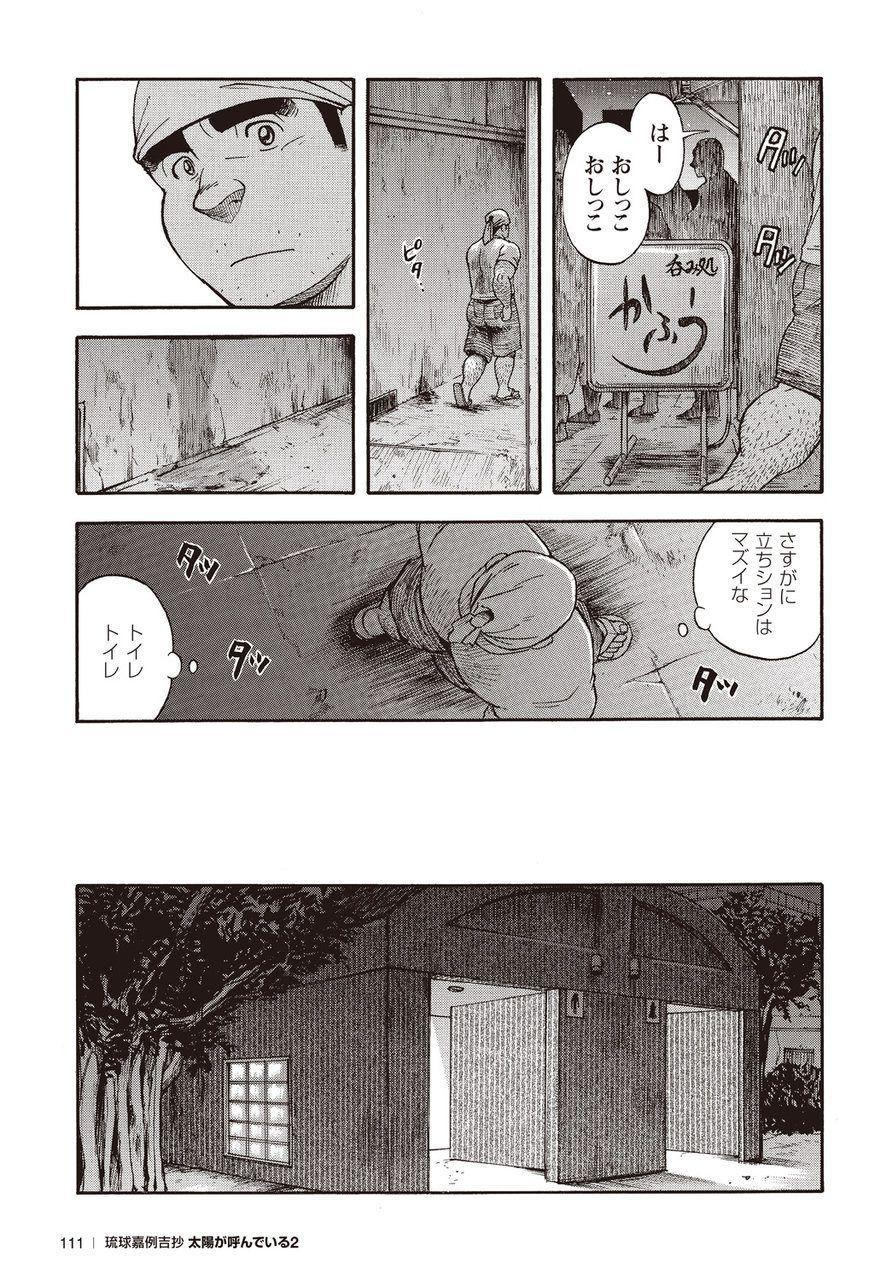 Taiyou ga Yonde Iru 2 105