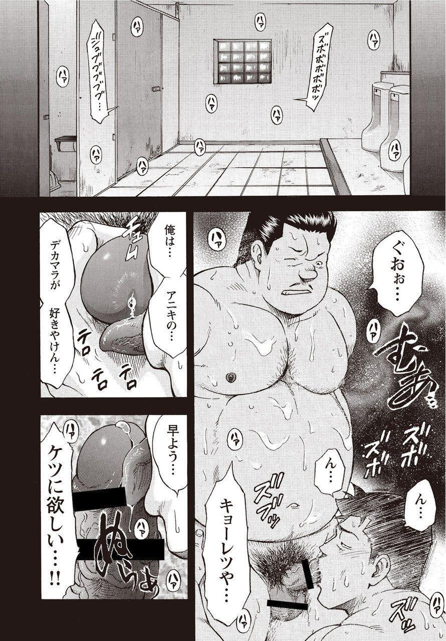 Taiyou ga Yonde Iru 2 106