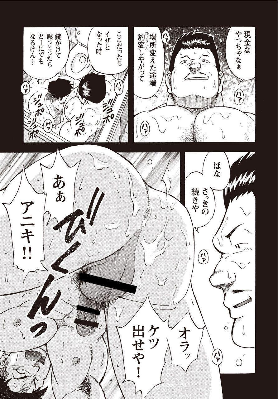 Taiyou ga Yonde Iru 2 107