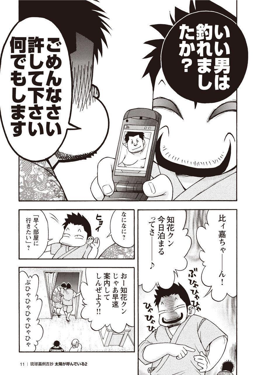 Taiyou ga Yonde Iru 2 10