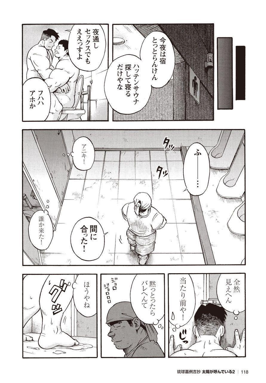 Taiyou ga Yonde Iru 2 112