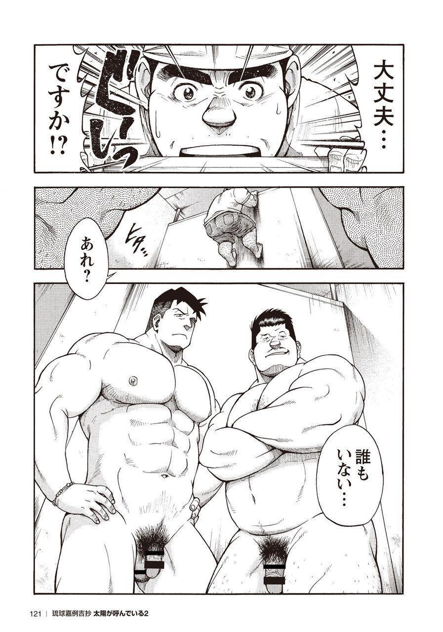 Taiyou ga Yonde Iru 2 115