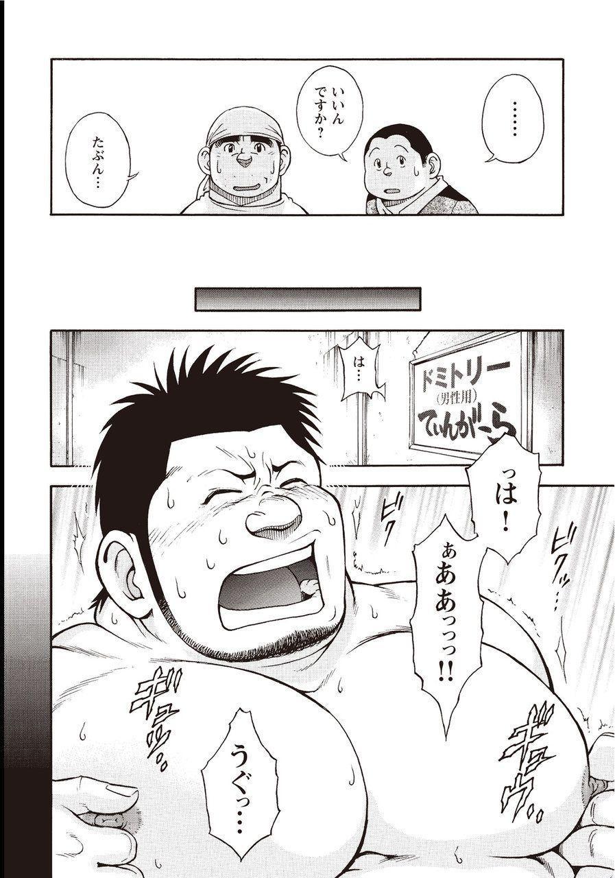 Taiyou ga Yonde Iru 2 11