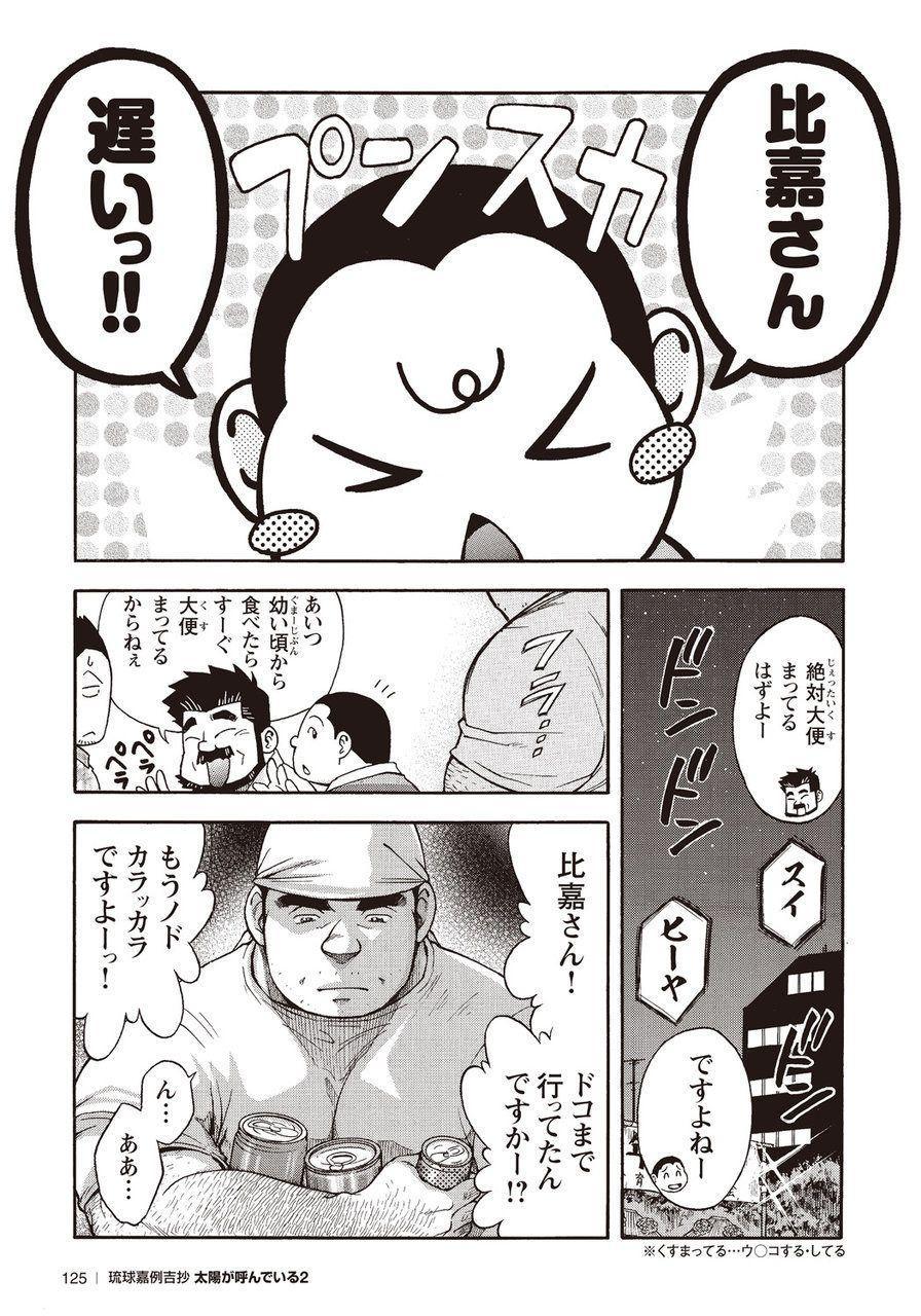 Taiyou ga Yonde Iru 2 119