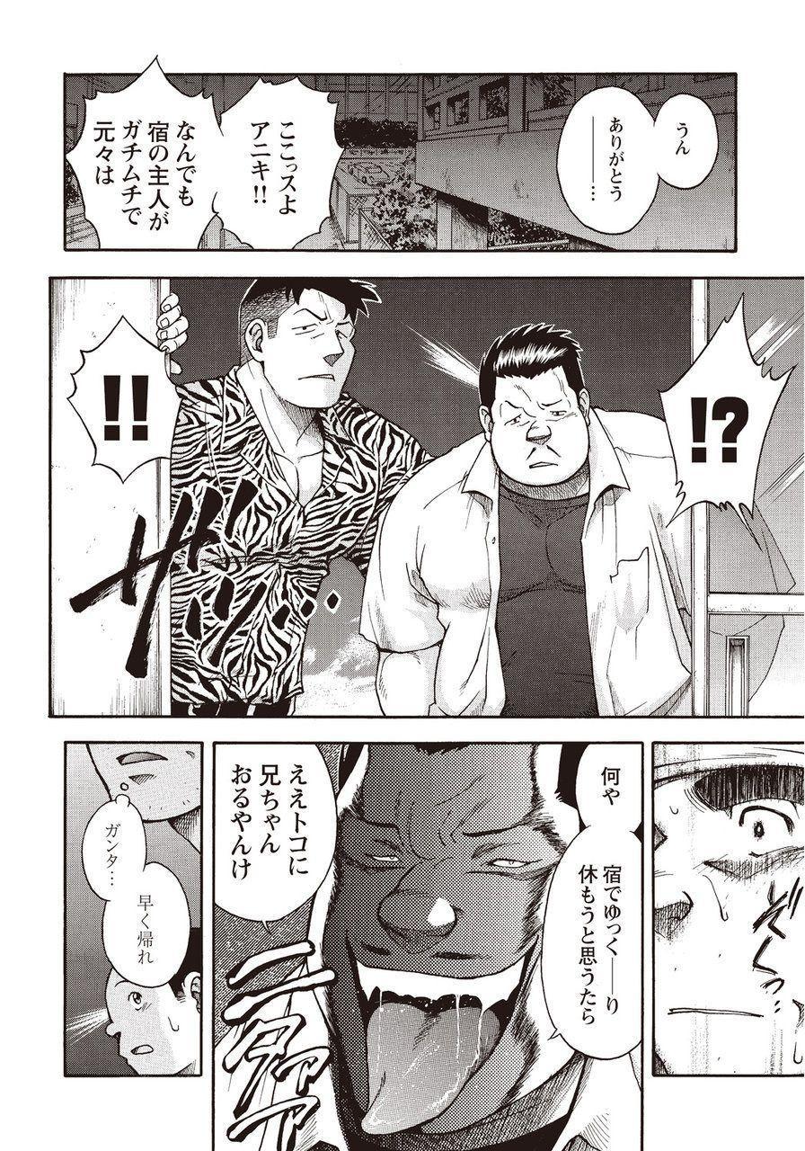 Taiyou ga Yonde Iru 2 122