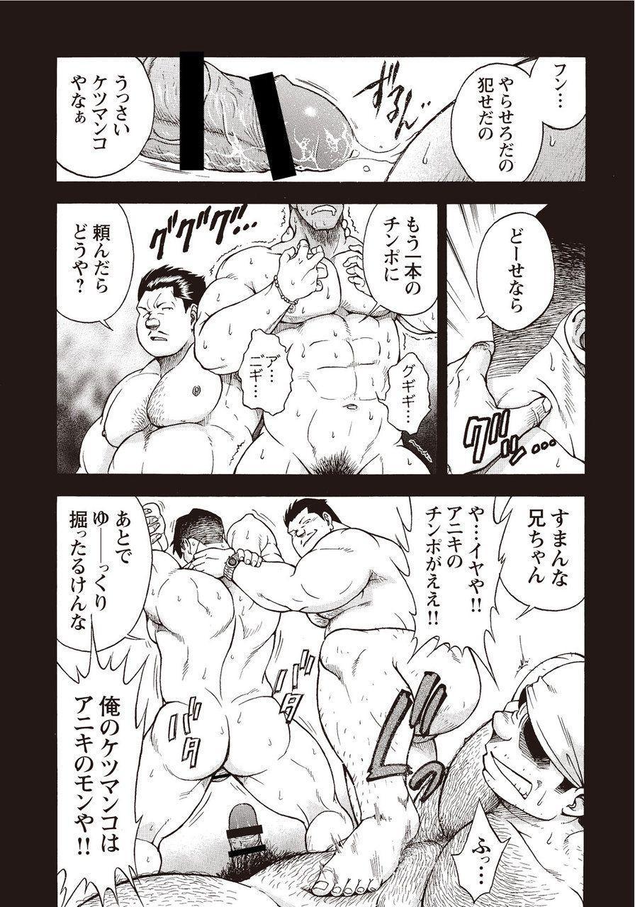 Taiyou ga Yonde Iru 2 127