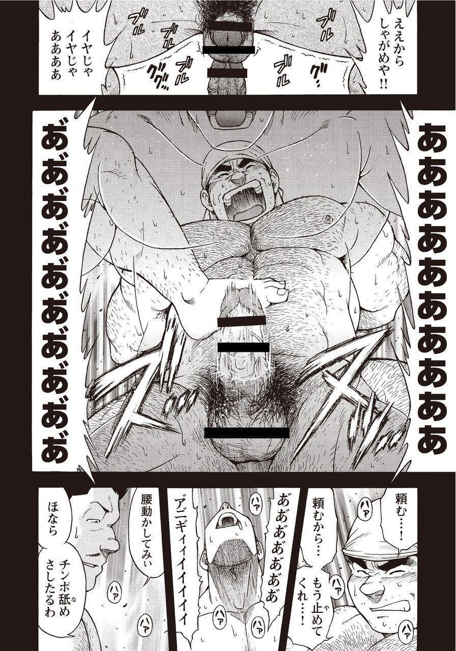 Taiyou ga Yonde Iru 2 128