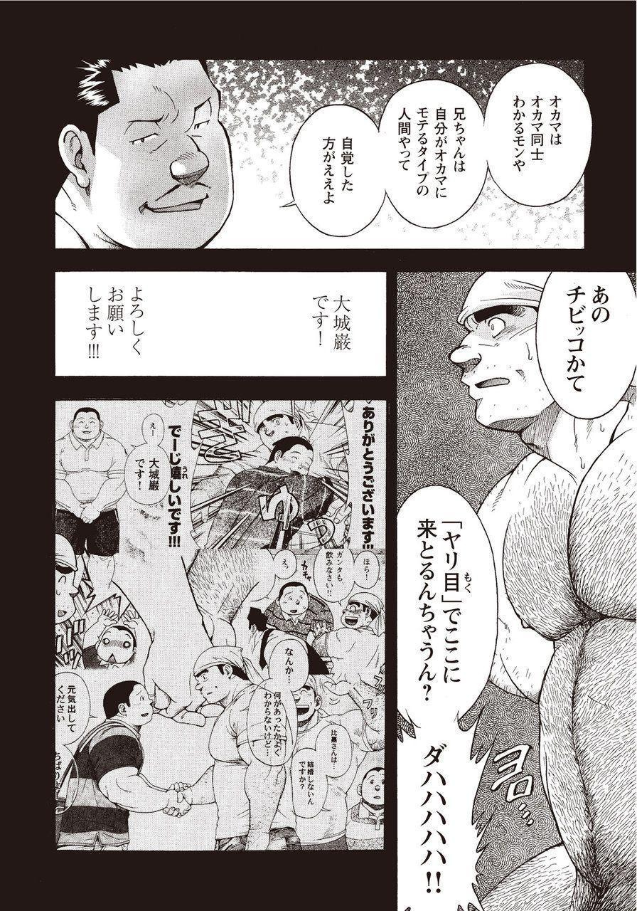 Taiyou ga Yonde Iru 2 132