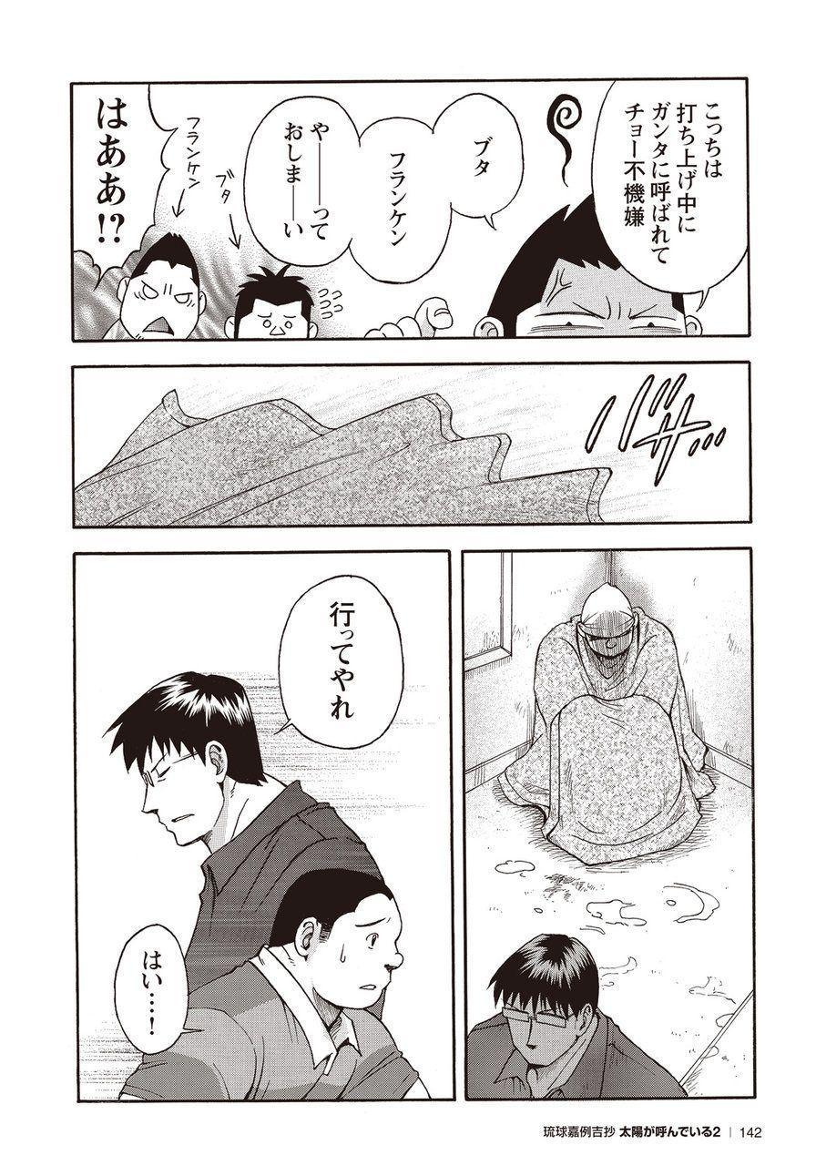 Taiyou ga Yonde Iru 2 136