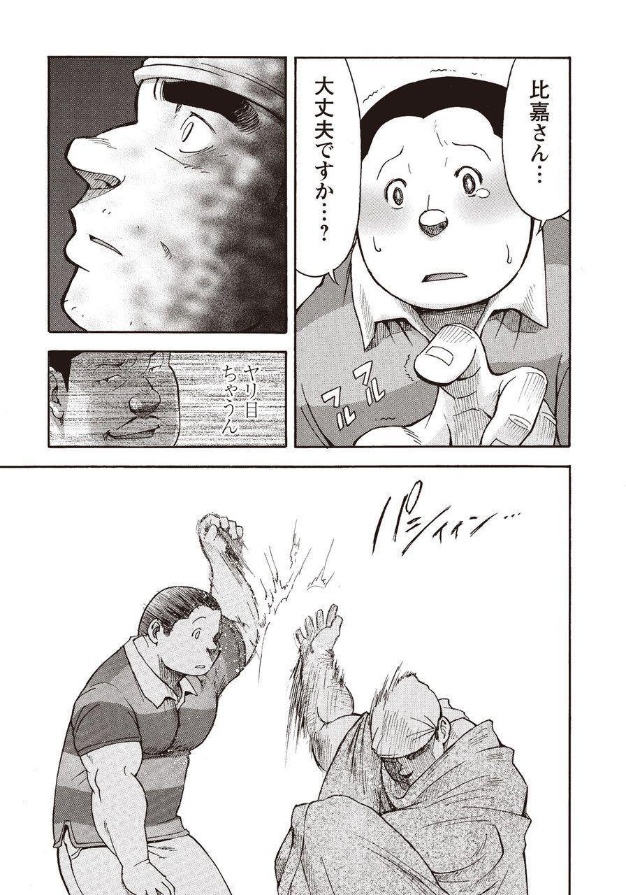 Taiyou ga Yonde Iru 2 137