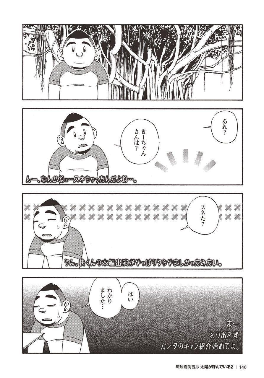 Taiyou ga Yonde Iru 2 139