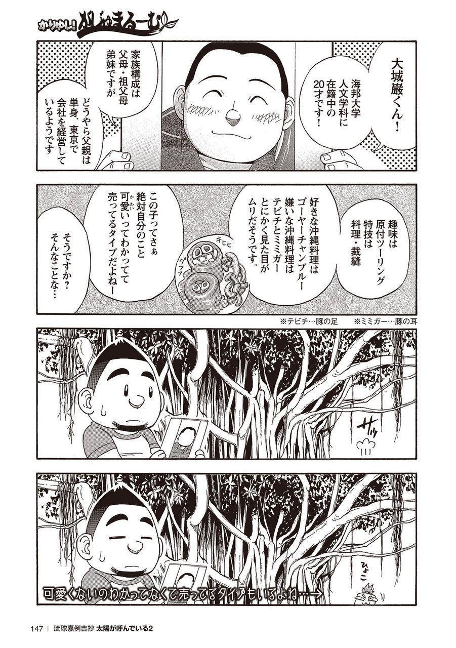 Taiyou ga Yonde Iru 2 140