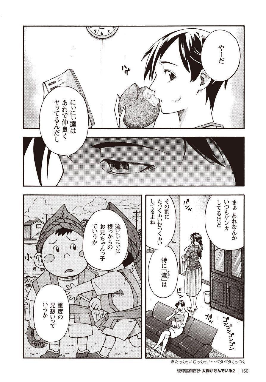 Taiyou ga Yonde Iru 2 142