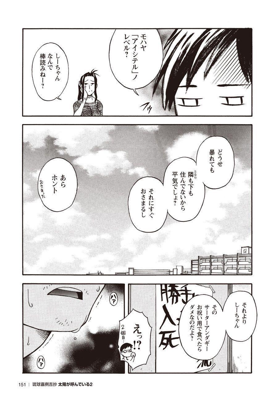 Taiyou ga Yonde Iru 2 143