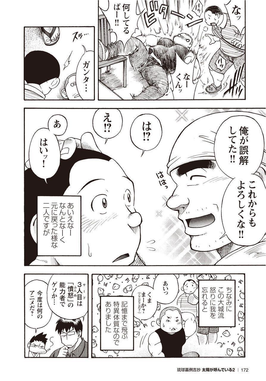 Taiyou ga Yonde Iru 2 164