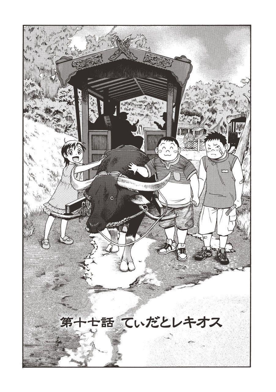 Taiyou ga Yonde Iru 2 165